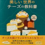 美しい世界のチーズの教科書:チーズ愛好家必読の一冊!