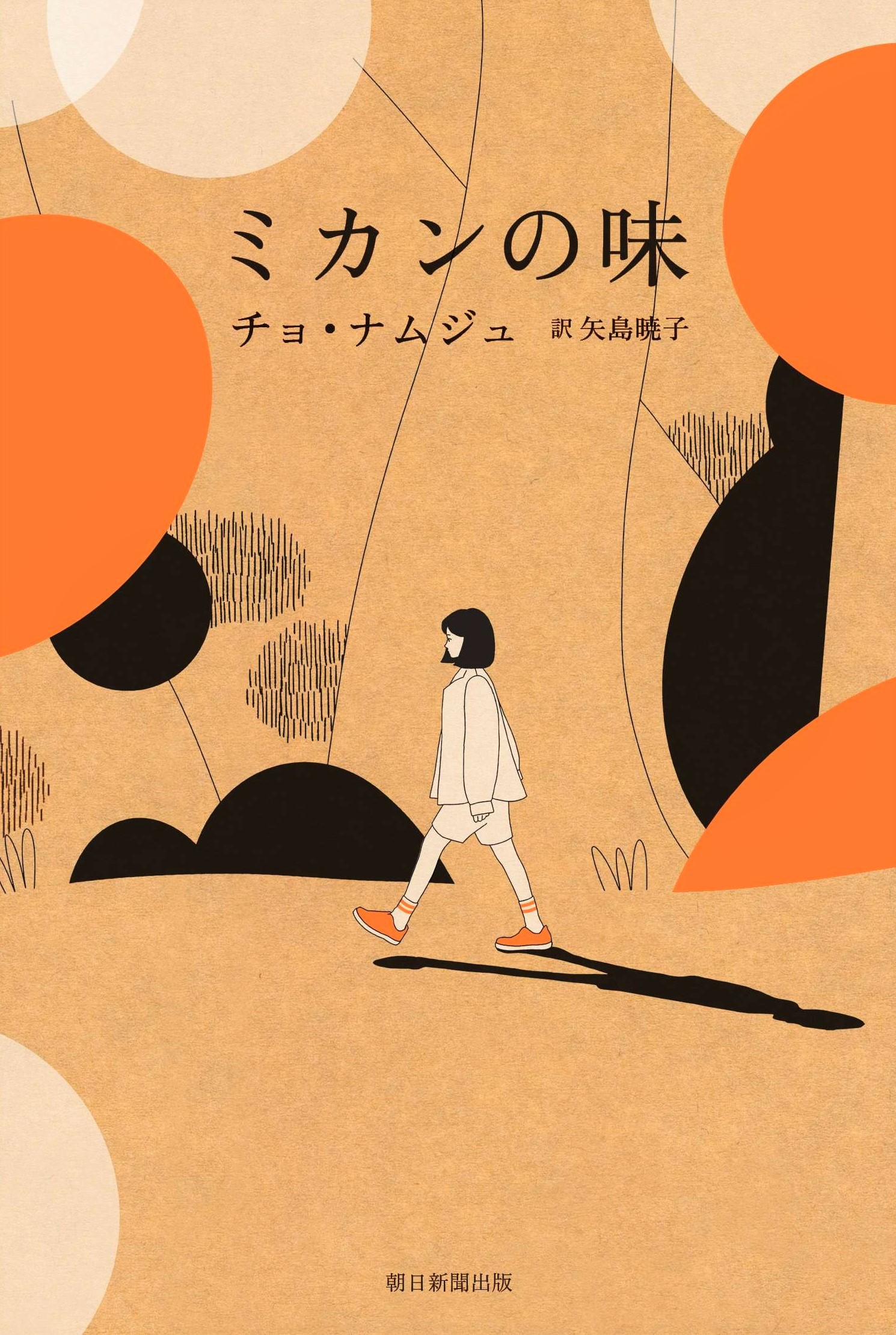 「82年生まれ、キム・ジヨン」の著者、待望の最新作!『ミカンの味』4月20日発売