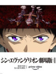 『シン・エヴァンゲリオン劇場版』日本のアニメに革命を起こしたSF 超大作の完結作が Prime Video で世界へ