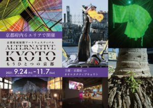 京都府域展開アートフェスティバル「ALTERNATIVE KYOTO」9/24〜開催