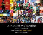 「ルパン三世」アニメ化50周年!作曲家・大野雄二が手掛けた約1,200曲75作品が音楽ストリーミング一斉配信開始
